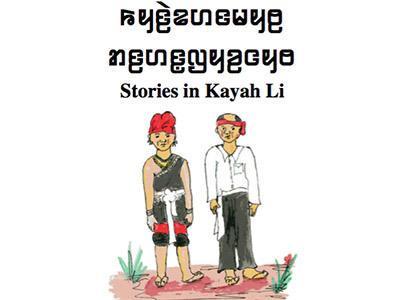 primaryPic_Books_StoryInKayahLI.jpg